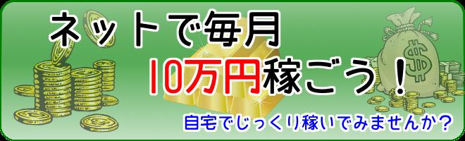 ネットで毎月10万円稼ごう!