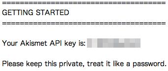 Akismet APIキーが記載されたメール