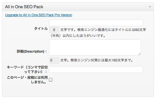 All in One SEO Pack入力画面