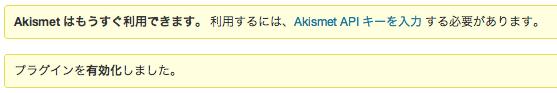 Akismet有効化直後の画面表示