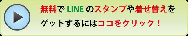 line_recommendation