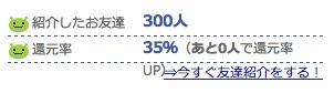 げん玉で友人が300人になりました!