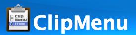 【速報】yosemiteに対応した最新版ClipMenu v1.0が開発開始