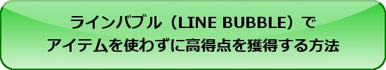 ラインバブル(LINE BUBBLE)でアイテムを使わずに高得点を獲得する方法