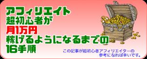 アフィリエイト超初心者が月1万円稼げるようになるまでの16手順