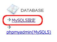 MySQLの設定